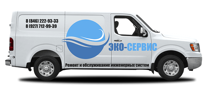 Аварийная служба «ЭКО-СЕРВИС»